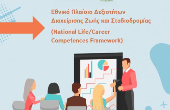 National Life/Career Competences Framework